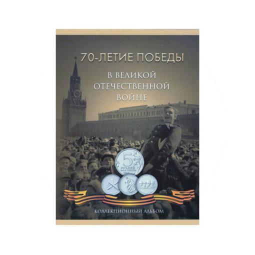 Альбом серии «70-летие Победы в ВОВ», 21 монета
