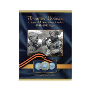 Альбом серии «70-летие Победы в ВОВ», 26 монет
