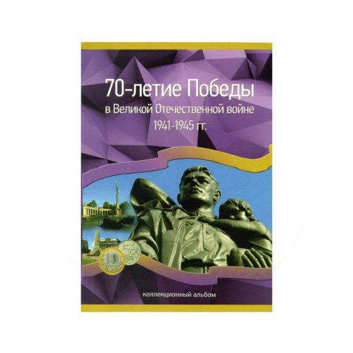 Альбом серии «70-летие Победы в ВОВ», 40 монет
