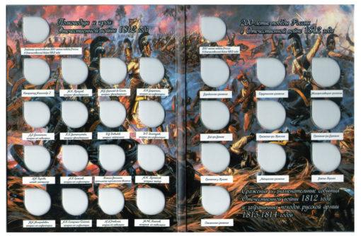 альбом серии «200 лет победы России в Отечественной войне 1812 г.»