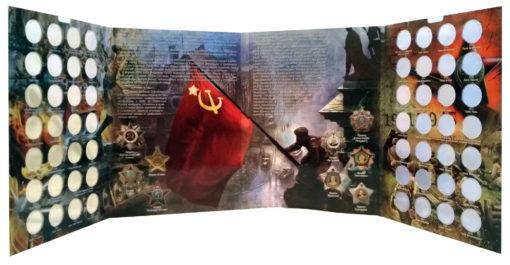 Альбом капсульный для юбилейных монет 10 рублей