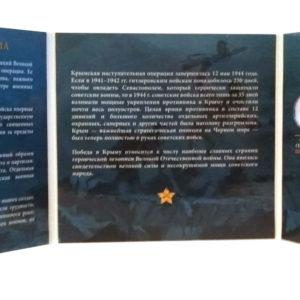 Альбом «Освобождение Крыма» капсульный
