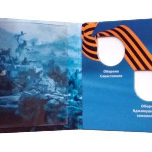 Альбом «Освобождение Крыма»