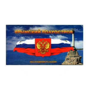 Альбом «Освобождение Крыма», 7 монет
