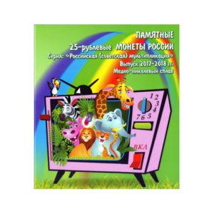 альбом для 6 монет 25 рублей мультипликация