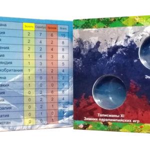 Альбом капсульный для 4 монет 25 рублей и боны Олимпиада Сочи