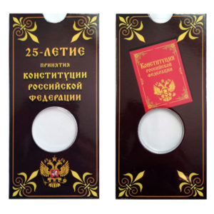 Блистер СОМС для 25 рублей 2018 «25-летие принятия Конституции»