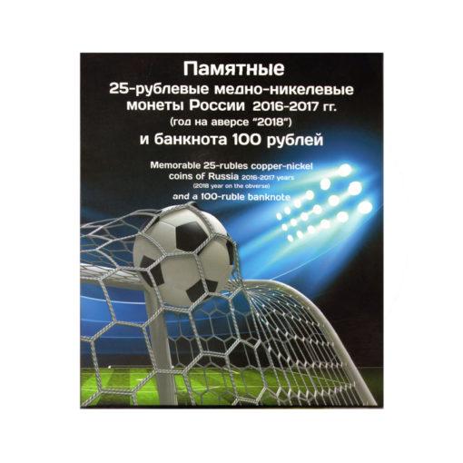 Альбом для 6 монет 25 рублей и боны