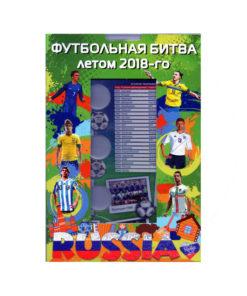 Альбом футбольная битва