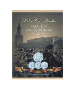 «70-летие Победы в ВОВ» в альбоме, 21