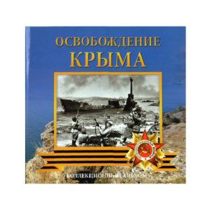 Набор в капсульном альбоме «Освобождение Крыма»