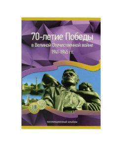 «70-летие Победы в ВОВ» в альбоме