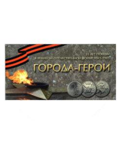 Набор «Города - герои» и политрук в буклете