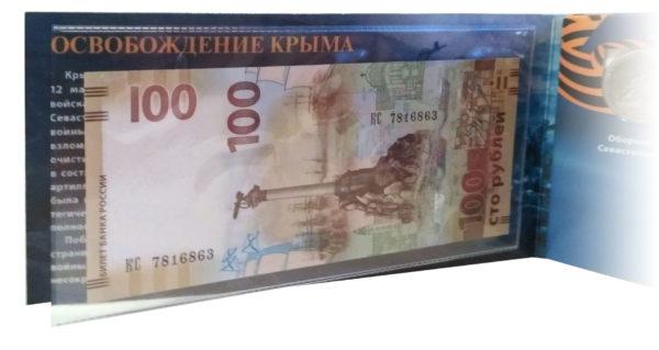 Набор в альбоме «Освобождение Крыма»
