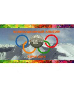 Набор в капсульном альбоме Олимпиада Сочи