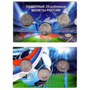 Набор из 3 монет 25 рублей футбол