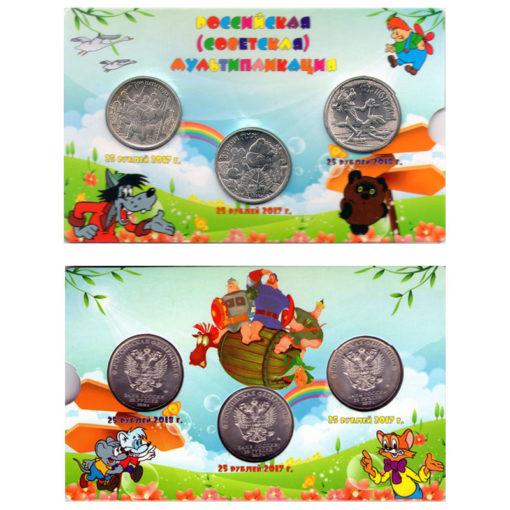 Набор из 3 монет 25 рублей мультипликация в буклете