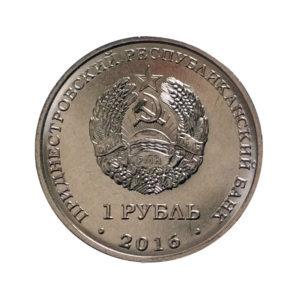 1 рубль 2016 «Близнецы»