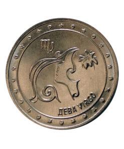 1 рубль 2016 «Дева»
