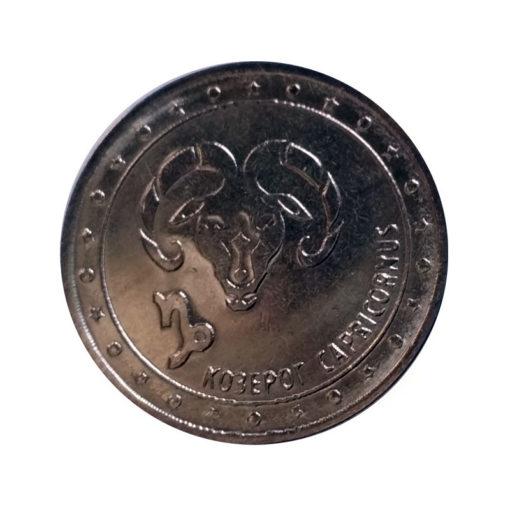 1 рубль 2016 «Козерог»