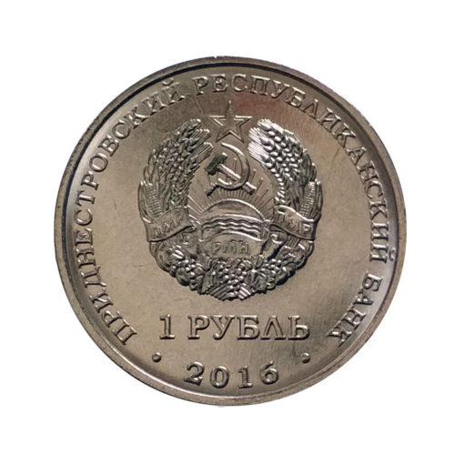 1 рубль 2016 «Рыбы»