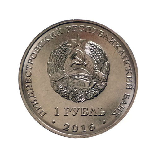 1 рубль 2016 «Весы»