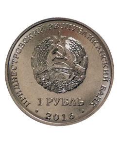 1 рубль 2016 «Змееносец»