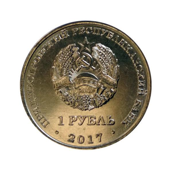 Фридриха Артуровича Цандера