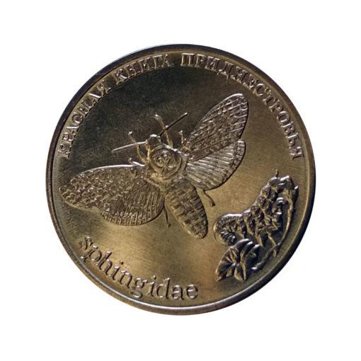 1 рубль 2018 «Красная книга - Бабочка Адамова голова»