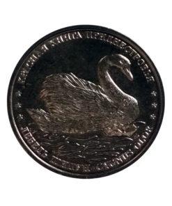 1 рубль 2018 «Красная книга - Лебедь шипун»