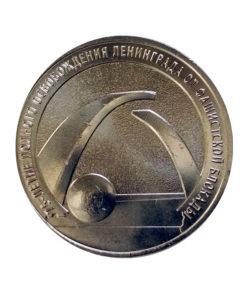 «75-летие полного освобождения Ленинграда»