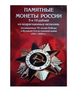Альбом серии «70-летие Победы в ВОВ» капсульный, 40