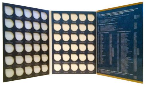Альбом на два двора для биметаллических монет