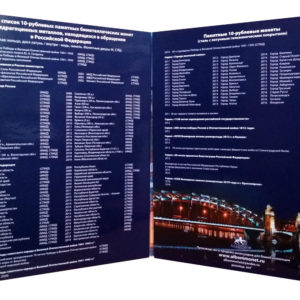 Альбом для 10 рублей ГВС и событий до 2018 и биметалла