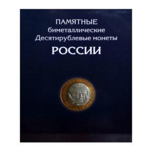 Альбом на 2 двора для биметаллических монет