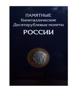Альбом для биметаллических монет 10 рублей 2000-2019