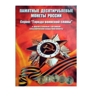 10 рублей 2010-2019 нового образца (ГВС и собтия)
