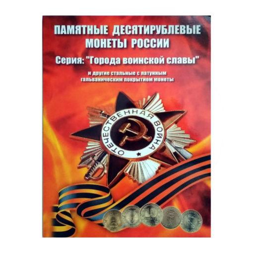 10 рублей 2010-2019 нового образца (ГВС и события)
