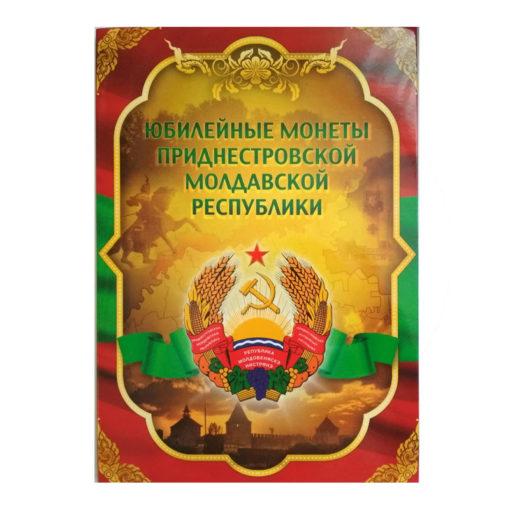 Приднестровье. Альбом для юбилейных монет