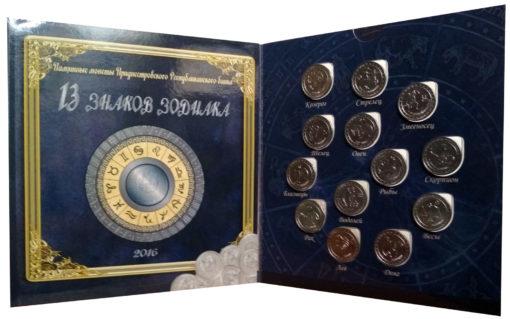 Набор в альбоме «Знаки зодиака» Приднестровье