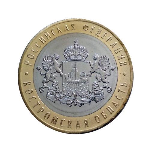 10 рублей 2019 ММД «Костромская область». Реверс