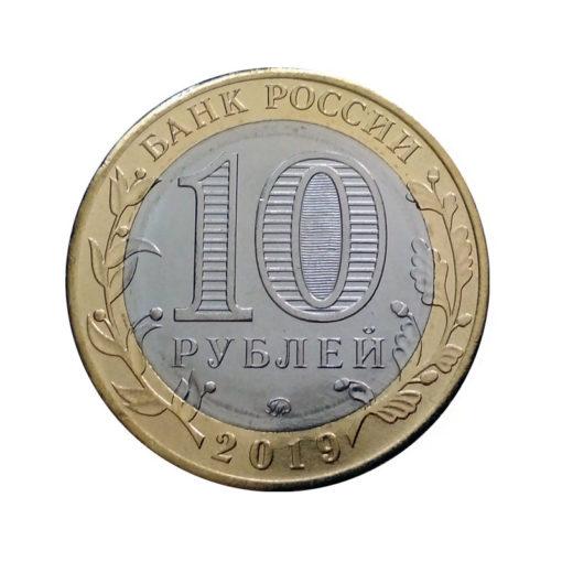 10 рублей 2019 ММД «Костромская область». Аверс