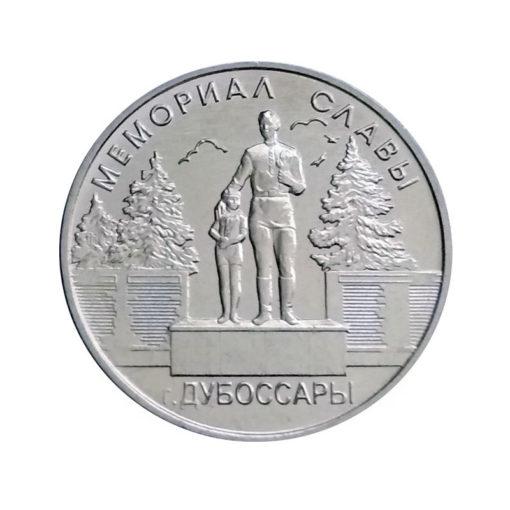 Мемориал славы г. Дубоссары