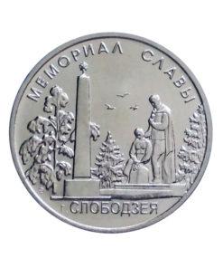 Мемориал славы г. Слободзея