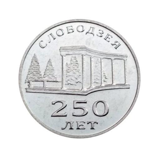 250лет г. Слободзея
