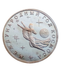 Международный год космоса