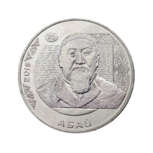 2015 «Абай»