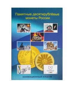10 рублей 2010-2020 (ГВС и события)