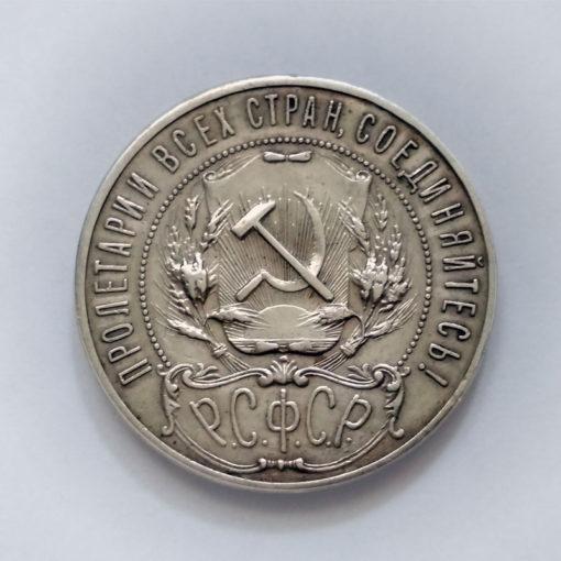 1 рубль 1921 года АГ