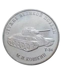 Конструктор оружия М.И. Кошкин
